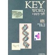 KEY WORD〈1995-'96〉癌 [単行本]