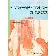 インフォームド・コンセントガイダンス がん診療編 [単行本]