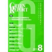GREEN REPORT 2011年8月号 [単行本]