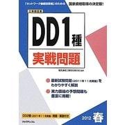 工事担任者DD1種実戦問題〈2012春〉 [単行本]