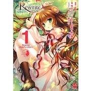 Rewrite―ノベルアンソロジー〈1〉(VA文庫) [文庫]