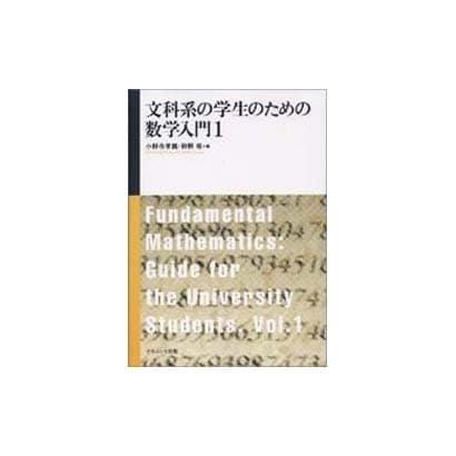 文科系の学生のための数学入門 1 [単行本]