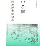 甲子園―阿波野青畝句集(邑書林句集文庫) [文庫]