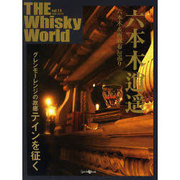 THE Wiskey World vol.13(Z earth Mook) [ムックその他]