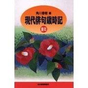 現代俳句歳時記 新年(ハルキ文庫 か 1-5) [文庫]