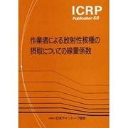 作業者による放射性核種の摂取についての線量係数(ICRP Publication〈68〉)