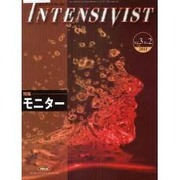 INTENSIVIST VOL.3NO.2 [単行本]