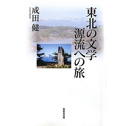 東北の文学 源流への旅 [単行本]