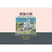 南風の旅―色鉛筆画で再現する四国横断列車の60年 [絵本]