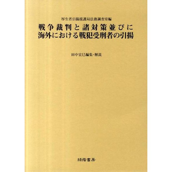 BC級戦犯関係資料集 第1巻 復刻版 [全集叢書]