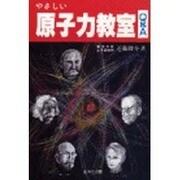 やさしい原子力教室Q&A [単行本]