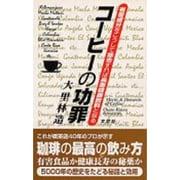 コーヒーの功罪―有害成分をこうして除去すれば長寿健康飲料となる(これが喫茶店40年のプロが示す珈琲の最高の飲み方。有害食品か健康長寿の秘薬か。5000年の歴史をたどる秘話と効用。) [新書]