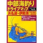 中部海釣りドライブマップ浜名湖~伊勢湾(今切口周辺~四日市港 [単行本]