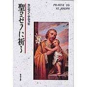 聖ヨゼフに祈る(聖母文庫)