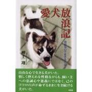 愛犬放浪記―自由な心で生きるとは [単行本]