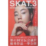 SKAT.3―SENDENKAIGI AWARD TEXTコピーとハッピーは近い。 [単行本]