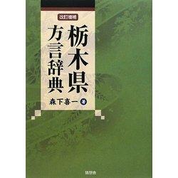 栃木県方言辞典 改訂増補 [事典辞典]