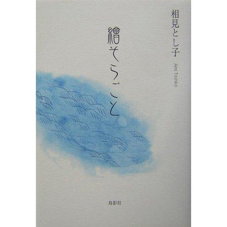 ヨドバシ.com - 絵そらごと [単...
