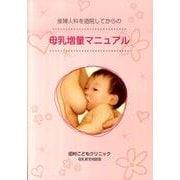 産婦人科を退院してからの母乳増量マニュアル [単行本]