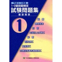 1・2級技能検定試験問題集 建設関係〈平成12・13年度 第1集〉 [単行本]