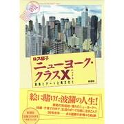 ニューヨーク・クラスX―家族とアートと異文化と [単行本]
