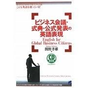 ビジネス会議・式典・公式発表の英語表現 [単行本]