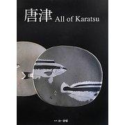 唐津―All of Karatsu [単行本]