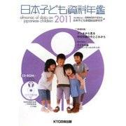日本子ども資料年鑑〈2011〉 [単行本]