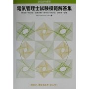 電気管理士試験模範解答集〈2002年度版〉 [単行本]