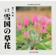 奥羽山系 雪国の草花 [単行本]