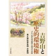 吉野山と歴史的環境権 [単行本]