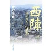 西陣―織のまち・京町家 [単行本]