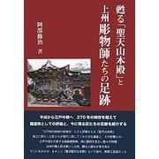 甦る「聖天山本殿」と上州彫物師たちの足跡 [単行本]