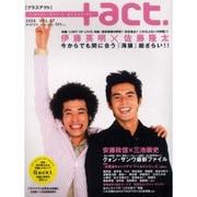 +act. 7 (2005 Winter)-visual movie magazine(ワニムックシリーズ 85) [ムックその他]