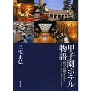 甲子園ホテル物語―西の帝国ホテルとフランク・ロイド・ライト [単行本]