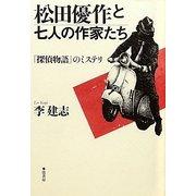 松田優作と七人の作家たち―『探偵物語』のミステリ [単行本]