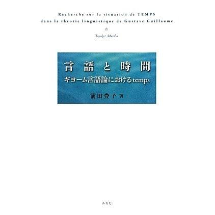 言語と時間―ギヨーム言語論におけるtemps [単行本]