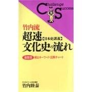 竹内流・超速日本史講義文化史の流れ(Challenge&Success) [新書]