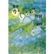 民宿かじか荘物語 [単行本]