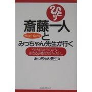 斎藤一人とみっちゃん先生が行く―ウサギはトラのように生きる必要はないんだよ。 [単行本]
