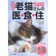 老猫さんの医・食・住―7歳以上は気をつけて 改訂版 [単行本]
