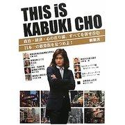 THIS is KABUKI CHO [単行本]