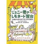 ジョニー君のレモネード屋台―13歳から学ぶビジネスの仕組み [単行本]