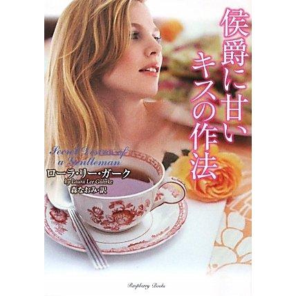 侯爵に甘いキスの作法(ラズベリーブックス) [文庫]