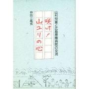 咲け!山ユリの心―山村児童と広島原爆病院の交流