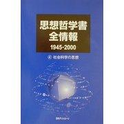 思想哲学書全情報1945-2000〈4〉社会科学の思想 [事典辞典]