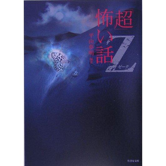 「超」怖い話Ζ(ゼータ)(竹書房文庫) [文庫]