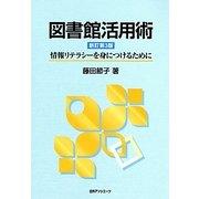 図書館活用術―情報リテラシーを身につけるために 新訂第3版 [単行本]