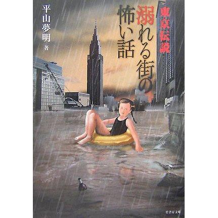 東京伝説―溺れる街の怖い話(竹書房文庫) [文庫]