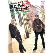 僕たちの地球ロード-ミラノ・ヴェエツィア[DVD]